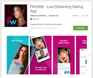 FlirtWith